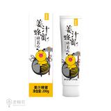 融氏王老蜂農姜汁蜂蜜-西游款